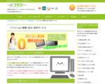 仙台のパソコン引き取り回収
