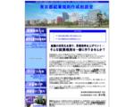 東京都就業規則作成相談室