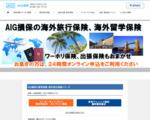 留学-保険サービス.COM AIU 海外旅行保険