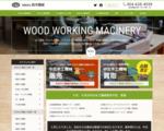 木工機械、プラスチック加工機械販売の(有)鈴木機械