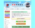 赤帽/引越し(千葉.船橋.習志野.八千代)赤帽西陣運送