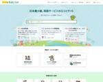英会話教室の口コミ検索ネット