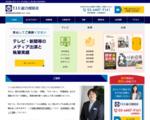 東京都目黒区の探偵事務所、T.I.U.総合探偵社/東京