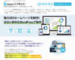 SEO対策講座診断ホームページ制作会社大阪ハブネット