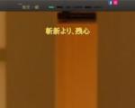 六本木│割烹一献│人気の和食・懐石・日本料理
