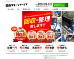 不用品回収 処分 KCS-粗大ゴミ遺品整理|奈良大阪京都
