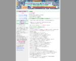 パソコン出張サポート 東京都 調布市 三鷹市 狛江市