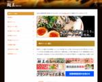 博多 ラーメン|麺王
