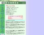 催眠療法の日本催眠協会
