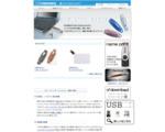 USBメモリのスペースインターナショナルオンライン