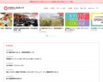 京都西山短期大学 保育 福祉 仏教