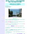 茅ヶ崎市の整体院-湘南身体均整院
