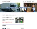 神奈川の運送会社、相馬運輸