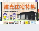 鹿児島 - 注文住宅のトータルハウジング