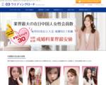 国際結婚(中国)の仲介 ウェディングロード