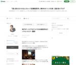 神戸ポートピアホテルで日本病院学会ランチョンセミナ−講師|「なんちゃって医療経営学」 ㈱MMオフィス代表 工藤 高のブログ