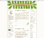 保育創造セミナー blog