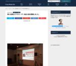 第31回岡山スマホユーザー会拡大版を開催しました。 | Cross Mode Life