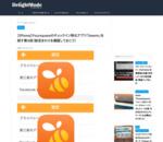 【iPhone】Foursquareのチェックイン特化アプリ「Swarm」を試す第3段!設定まわりを確認しておこう! | DelightMode
