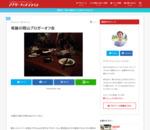 奇跡の岡山ブロガーオフ会 | アナザーディメンション