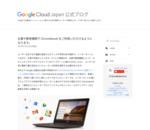Google Enterprise Japan 公式ブログ: 企業や教育機関で Chromebook をご利用いただけるようになります。