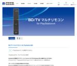 株式会社 HORI | BD/TV マルチリモコン for PlayStation®4