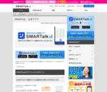 SMARTalk(公式アプリ) | FUSION IP-Phone SMART