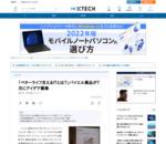 ニュース - 「ベターライフ支えるITとは?」バイエル薬品が7月にアイデア募集:ITpro