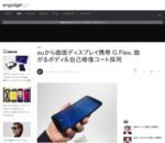 auから曲面ディスプレイ携帯 G Flex、曲がるボディ&自己修復コート採用 - Engadget Japanese