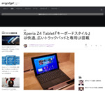 Xperia Z4 Tablet『キーボードスタイル』は快適。広いトラックパッドと専用UI搭載 - Engadget Japanese