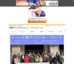 京都サバイバル・ウォーク ホームページ【帰宅困難者・防災支援】
