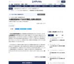 大病院受診時の「5000円徴収」効果は限定的:日経メディカル