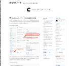 WordPressのトップページのURLを変更する方法 : おばけノート