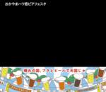 おかやまハワ恋ビアフェスタ2014in西川