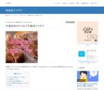 飲食店向けの販促アイデア | 新規事業アイデアコンサル シゴトクリエイターの軌跡
