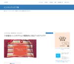 子供服をインスタグラムで爆発的に売る7つのアイデア | 新規事業アイデアコンサル シゴクリ!