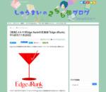 【告知】メルマガEdge Rankの交流会「Edge dRunk」やります(11月28日) | しゅうまいの256倍ブログ neophilia++