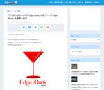 【11/28】共同メルマガ「Edge Rank」の初イベント「Edge dRunk」を開催します! | 東京散歩ぽ