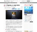 ノーベル経済学賞、セイラー教授の受賞理由 | 市場観測 | 東洋経済オンライン | 経済ニュースの新基準