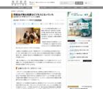同窓会が実は有望なビジネスになっていた | インターネット | 東洋経済オンライン | 経済ニュースの新基準
