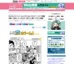 そもそもステマって、なんでダメなんですか?/ステマ問題を厳しく追及している山本一郎さんに聞いてきた(前編) | Webのコト、教えてホシイの! | Web担当者Forum