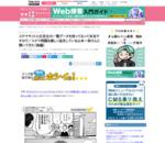 ステマサイトと広告主の一覧データを持ってるって本当ですか!?/ステマ問題を厳しく追及している山本一郎さんに聞いてきた(後編) | Webのコト、教えてホシイの! | Web担当者Forum