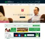 公立大学法人 国際教養大学 | Akita International University