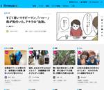 withnews(ウィズニュース) | 気になる話題やネタをフカボリ取材(ウニュ)