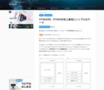 STINGER8 - STINGER史上最高にシンプルなテーマ - 無料WordPressテーマSTINGER