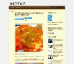 447ブログ: もうヨダレがとまらない!miilで「超」おいしく撮るコツを紹介します