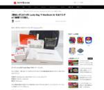 【開封レポ】2014年 Lucky Bag で MacBook Air を当てたぞぉ!!総額15万超え。 | AppBank