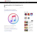 iPhoneをPCでバックアップする方法【iTunes 12.4版】 | AppBank – iPhone, スマホのたのしみを見つけよう