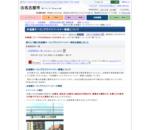 名古屋市:歩道橋ネーミングライツパートナー事業について(市政情報)