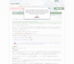 名古屋市:提案型ネーミングライツの募集(事業向け情報)